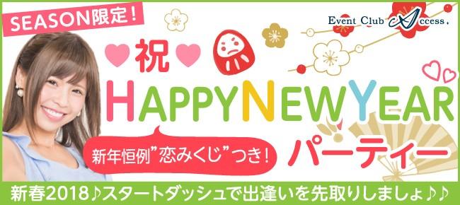 【1/8|金沢 】SEASON限定!★祝★HAPPY NEW YEAR♪パーティー