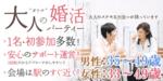 【名駅の婚活パーティー・お見合いパーティー】街コンmap主催 2018年1月21日
