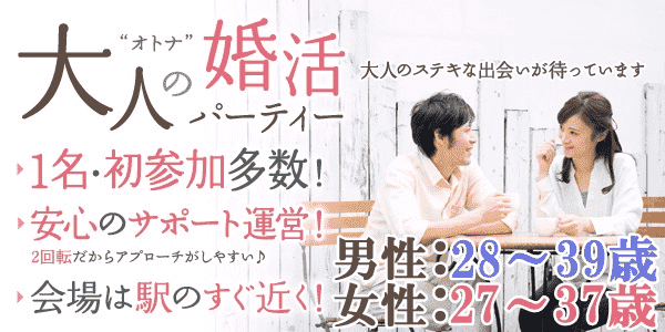 【名駅の婚活パーティー・お見合いパーティー】街コンmap主催 2018年1月24日