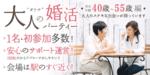 【名駅の婚活パーティー・お見合いパーティー】街コンmap主催 2018年1月25日