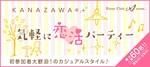【金沢の恋活パーティー】株式会社アクセス・ネットワーク主催 2018年1月14日
