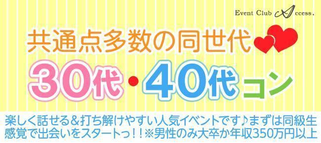 【1/28|金沢】共通点多数の同世代♪30代・40代パーティー