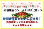 【堺の恋活パーティー】アイマリッジスマイル主催 2017年11月26日