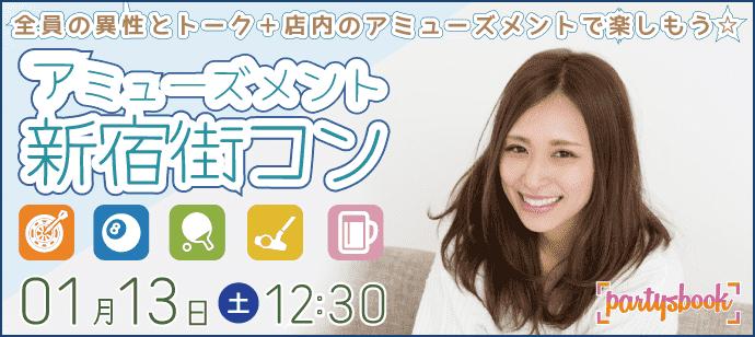 【東京都新宿の趣味コン】パーティーズブック主催 2018年1月13日