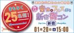 【新宿のプチ街コン】パーティーズブック主催 2018年1月20日