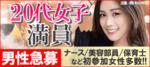 【梅田のプチ街コン】キャンキャン主催 2018年1月21日