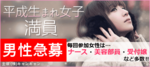 【三宮・元町のプチ街コン】キャンキャン主催 2018年1月21日