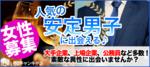 【梅田のプチ街コン】キャンキャン主催 2018年1月23日