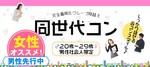 【奈良のプチ街コン】株式会社リネスト主催 2018年1月8日