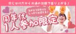 【表参道の恋活パーティー】Town Mixer主催 2017年12月18日