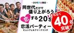 【長崎のプチ街コン】株式会社リネスト主催 2018年1月20日