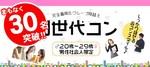 【和歌山のプチ街コン】株式会社リネスト主催 2018年1月21日