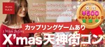 【天神のプチ街コン】合同会社リアラインエンターテイメント主催 2017年12月17日