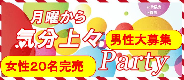 【梅田の恋活パーティー】株式会社PRATIVE主催 2018年1月15日
