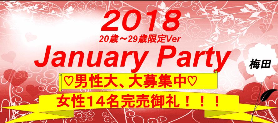 【梅田の恋活パーティー】株式会社PRATIVE主催 2018年1月22日