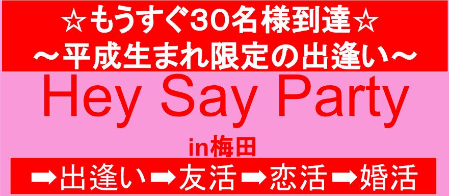 【梅田の恋活パーティー】株式会社PRATIVE主催 2018年1月29日