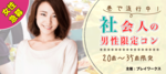 【松江のプチ街コン】名古屋東海街コン主催 2018年1月5日