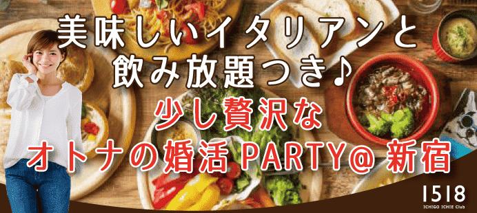 【新宿の婚活パーティー・お見合いパーティー】ICHIGO ICHIE Club/イチゴイチエクラブ主催 2017年12月3日
