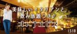 【恵比寿の婚活パーティー・お見合いパーティー】ICHIGO ICHIE Club/イチゴイチエクラブ主催 2017年12月17日