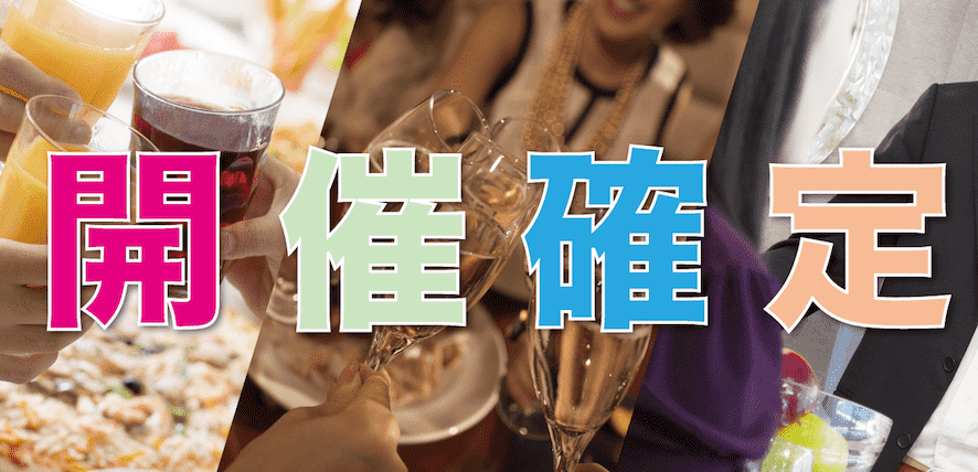 【長野県長野のプチ街コン】名古屋東海街コン主催 2018年1月14日