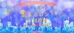 【河原町のプチ街コン】スマートパーティー主催 2018年1月19日
