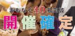 【名駅のプチ街コン】名古屋東海街コン主催 2018年1月20日