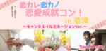 【草津のプチ街コン】スマートパーティー主催 2018年1月21日