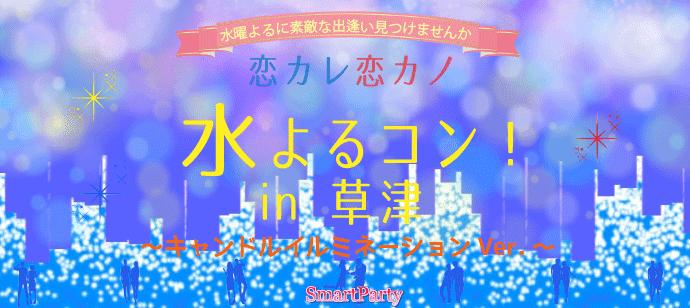 【草津のプチ街コン】スマートパーティー主催 2018年1月17日