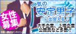 【高崎のプチ街コン】キャンキャン主催 2018年1月21日