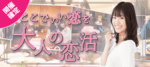 【福山のプチ街コン】名古屋東海街コン主催 2018年1月21日