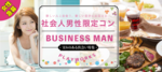 【鳥取のプチ街コン】名古屋東海街コン主催 2018年1月26日