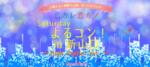 【山口のプチ街コン】スマートパーティー主催 2018年1月27日