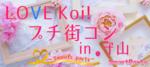 【滋賀県その他のプチ街コン】スマートパーティー主催 2018年1月20日