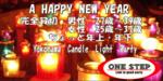 【横浜市内その他の恋活パーティー】ワンステップ主催 2018年1月6日