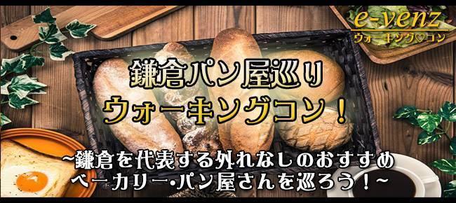 1月14日  古都鎌倉で!こだわりの名店揃い!オススメのパン屋を巡ろう!鎌倉パン屋巡りウォーキングコン! 【神奈川県】