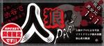 【岡山駅周辺のプチ街コン】T's agency主催 2018年1月27日