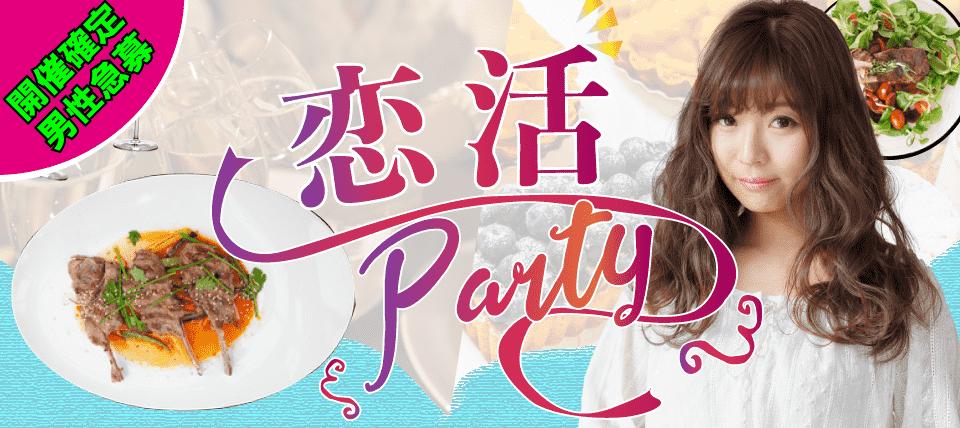 【山形の恋活パーティー】名古屋東海街コン主催 2017年12月23日