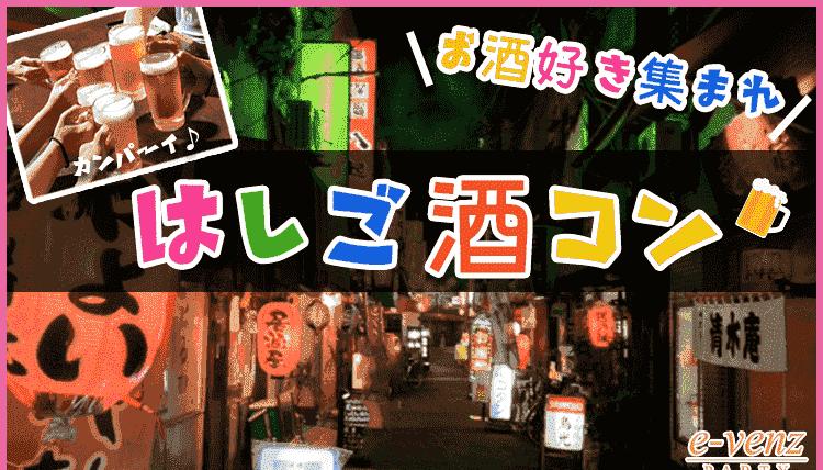 【関内・桜木町・みなとみらいのプチ街コン】e-venz(イベンツ)主催 2018年1月27日