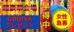 【三宮・元町のプチ街コン】街コンアウトドア主催 2017年12月16日