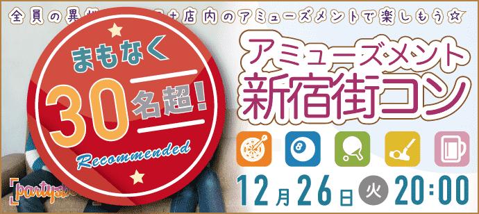 【新宿のプチ街コン】パーティーズブック主催 2017年12月26日
