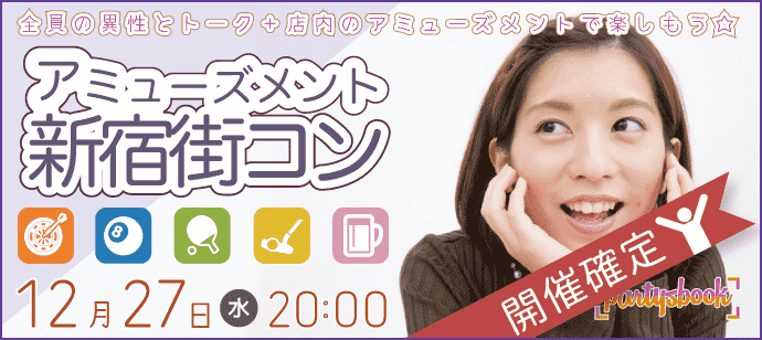 【新宿のプチ街コン】パーティーズブック主催 2017年12月27日