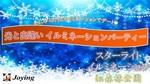 【埼玉県その他のプチ街コン】ジョイング株式会社主催 2017年12月16日