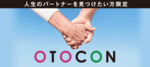 【梅田の婚活パーティー・お見合いパーティー】OTOCON(おとコン)主催 2018年1月23日