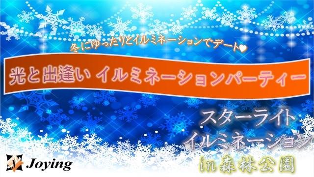 【12月27日(水)滑川】森林公園イルミネーションコン☆≪30代~50代編≫
