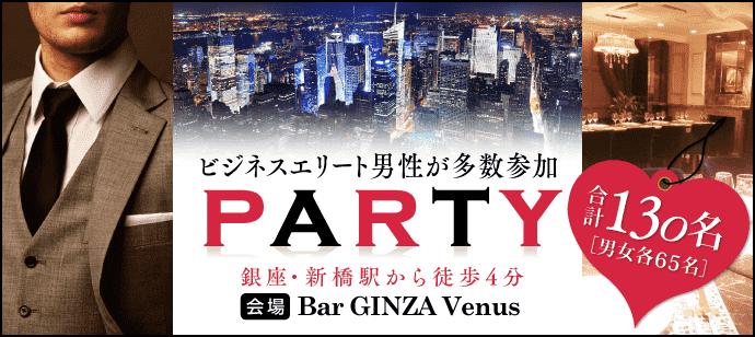 【銀座の恋活パーティー】happysmileparty主催 2017年12月29日