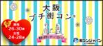 【梅田のプチ街コン】街コンジャパン主催 2017年12月16日