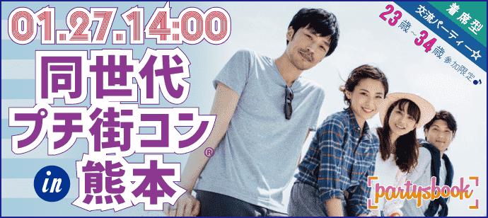 【熊本のプチ街コン】パーティーズブック主催 2018年1月27日