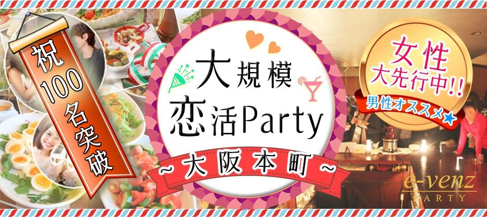 【本町の恋活パーティー】e-venz(イベンツ)主催 2017年12月16日