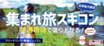 【大宮の恋活パーティー】ドラドラ主催 2017年12月9日