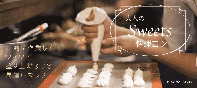 12月2日(土)【表参道】20代中心【男性22歳~32歳 女性20歳~29歳】雑誌で有名なビストロで日本一の若手パティシエとクリスマスケーキを作ろうwithワイン付き料理コン